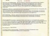 Сертификат соответствия на кабель силовой ВВГнг(А)