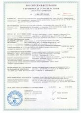 Пожарный сертификат на кабель силовой ВВГ, ВВГ-П 13.02.2016