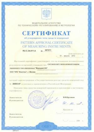 Электросчетчик Меркурий 202_2