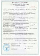 Пожарный сертификат на кабель силовой ВБШв, ВВГ, ВВГ-П 15.01.2016