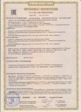 Сертификат соответствия на кабель силовой ВВГ-П, ВБШв-нг, ВВГ-нг 01.06.19
