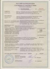 Пожарный сертификат на кабель силовой ВВГ-нг, ВБШв-нг, ВВГП-нг 01.06.19