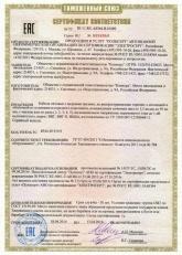 Сертификат соответствия на кабель силовой ВВГ, ВВГ-П,ВБШв 17.04.19