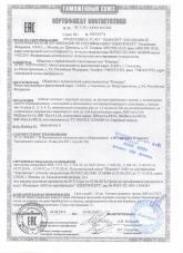 Сертификат соответствия на кабель силовой ВВГнг-LS, ВВГпнг-LS, ВБШвнг-LS 03.08.19