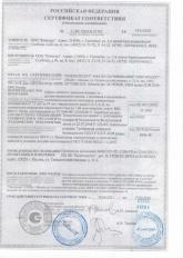 Пожарный сертификат на кабель силовой ВВГ, ВВГ-П, Вбшв-0,66 17.04.16