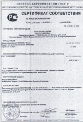 Сертификат соответствия  на лампы накаливания Osram