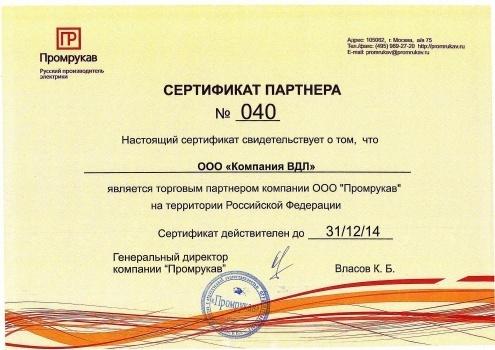 Сертификат Промрукав 2014