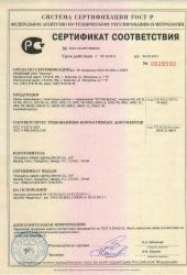 Сертификат соответствия на галогенные лампы Foton Lighting