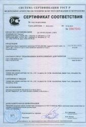 Сертификат соответствия на галогенные прожекторы Foton Lighting