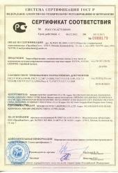 Сертификат соответствия на компактные люминесцентные лампы Foton Lighting