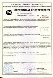 Сертификат соответствия на светильники для галогеновых, светодиодных и энергосберегающих ламп Foton Lighting