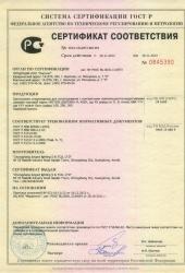 Сертификат соответствия на светильники для компактных люминесцентных ламп Foton Lighting