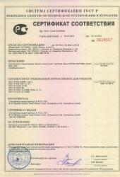 Сертификат соответствия на светильники стационарные Foton Lighting