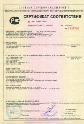 Сертификат соответствия на светильники стационарные для люминесцентных ламп Foton Lighting