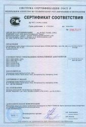 Сертификат соответствия на светодиодные лампы Foton Lighting