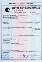 Сертификат соответствия на светодиодные прожекторы Foton Lighting