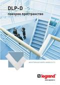 Magistralnye_kabel_kanaly_Legrand_DLP_D_1_resize