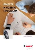 Promyshlennye_shkafy_Legrand_Altis_1_resize
