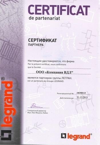 Сертификат Legrand 2013