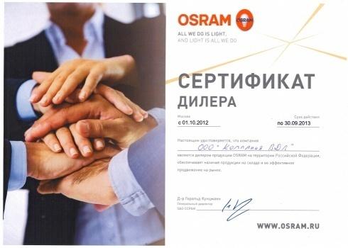 Сертификат Osram 2013