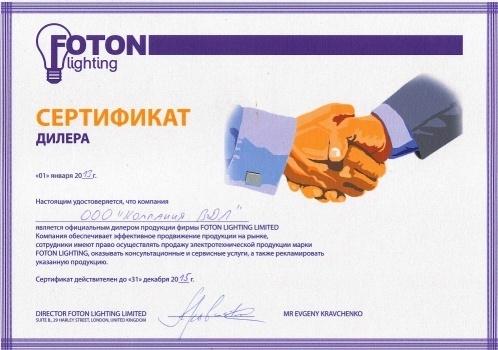 Сертификат Foton