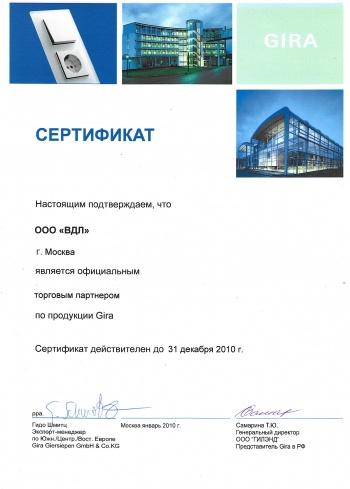 Сертификат GIRA 2010