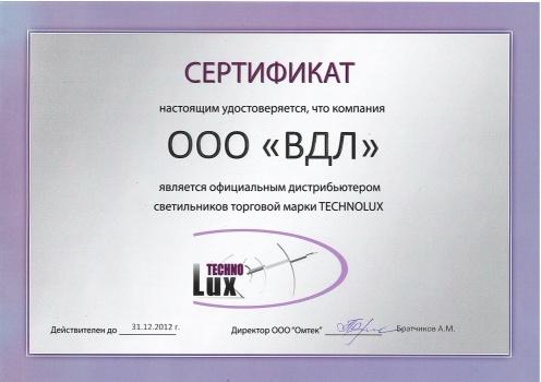 Сертификат Technolux