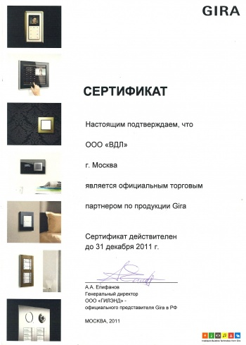 Сертификат GIRA 2011