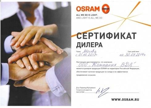 Сертификат OSRAM 2014