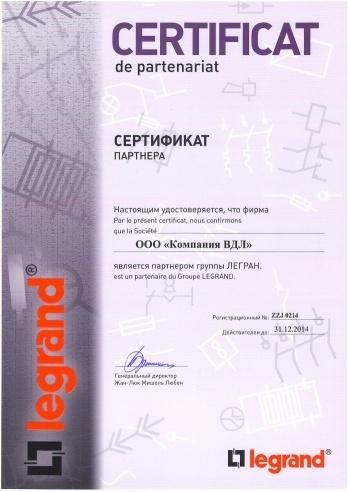 Сертификат Legrand 2014