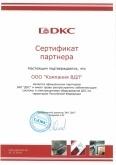 Сертификат партнера DKC 2014