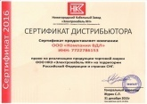Сертификат дистрибьютора НКЗ Электрокабель НН 2016