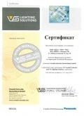 Сертификат дилера Vossloh Schwabe 2016