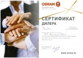 Сертификат дилера Osram 2016
