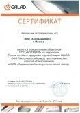 Сертификат дилера GALAD 2016