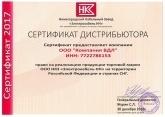 Сертификат дистрибьютора НКЗ Электрокабель НН 2017