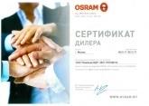 Сертификат дилера Osram 2017