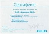 Сертификат дилера Philips 2017