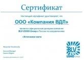 Сертификат дилера BLV 2017