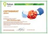 Сертификат дистрибьютора FOTON LIGHTING LIMITED 2017
