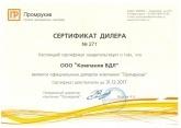 Сертификат дилера Промрукав 2017