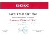 Сертификат партнера DKC 2017