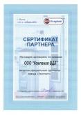 Сертификат Партнера Ecoplast 2016