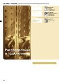 Katalog_Legrand_Str140_159_Raspredelenie_i_podkljuchenie_1_resize