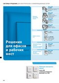 Katalog_Legrand_Str532_643_Reshenija_dlja_kommercheskih_zdanij_1_resize