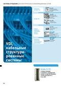Katalog_Legrand_Str644_681_Strukturirovannye_kabelnye_sistemy_LCS_1_resize