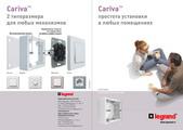 Korobki_nakladnogo_montazha_Legrand_Cariva_1_resize