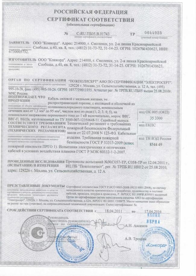 Сертификат Изолятор Шп 10