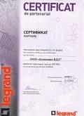 Сертификат партнера Legrand 2013
