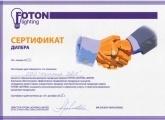 Сертификат дилера Foton 2015